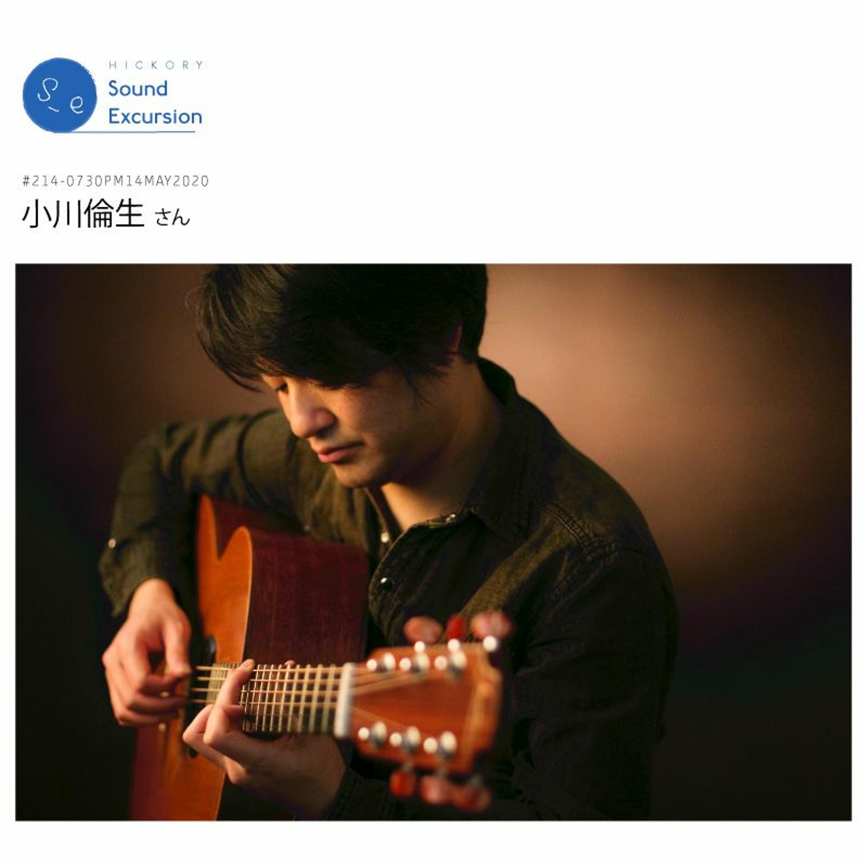 #214-14MAY2020 ▶ 小川倫生さん(ギタリスト・作曲家)インタビュー