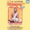 Download Shudhu Ei Minati Mp3