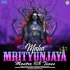 Maha Mrityunjaya Mantra 108 Times