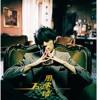 Dong Fong Puo (Album Version)