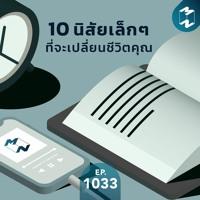 MM EP.1033 | 10 นิสัยเล็กๆ ที่จะเปลี่ยนชีวิตคุณ