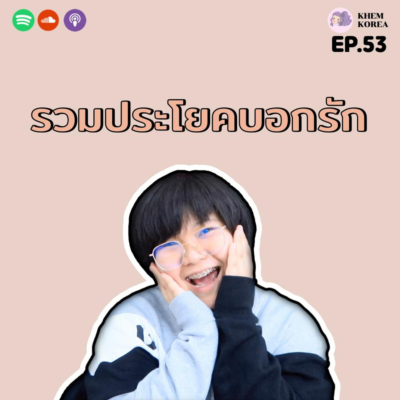 """KK ภาษาเกาหลี EP.53 : """"รวมประโยคบอกรัก"""" ภาษาเกาหลี"""