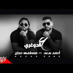 Ahmed Saad FT. Mostafa Hagag - Aal Doghrey    احمد سعد و مصطفي حجاج - ع الدوغرى