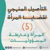 التأصيل المنهجي لقضايا المرأة 5   المرأة وخارطة المسؤوليات   أحمد السيد