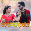 Download Chhod Re Chhod Chhora Hath Maro Chhod Mp3
