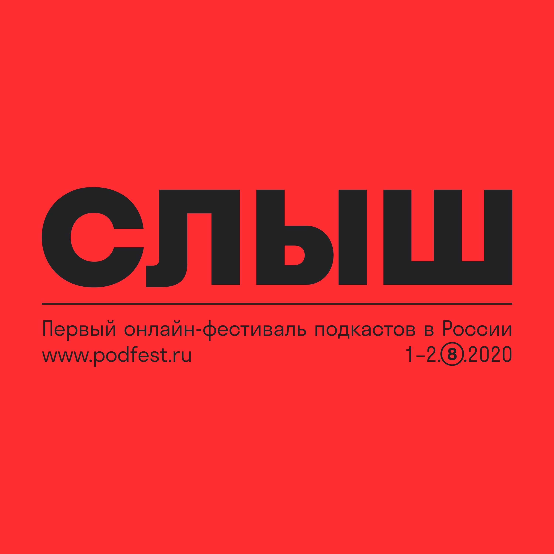 Анонс открытой записи нового выпуска подкаста «Киночетверг»
