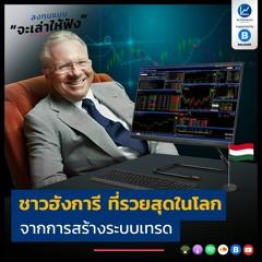 ชาวฮังการี ที่รวยสุดในโลก จากการสร้างระบบเทรด