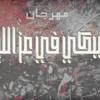 Download مهرجان ببكي في عز اليل غناء لالا وبيتر اشرف توزيع لالا ريمكس 2020 Mp3