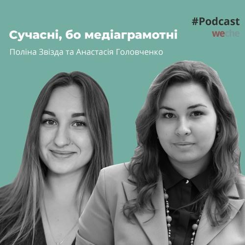 Сучасні, бо медіаграмотні: Анастасія Головченко