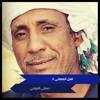 Download اهل المعانى 2 Mp3