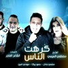 Download مهرجان كرهت الناس حمو بيكا - سلمي عادل - مودي امين - توزيع مصطفي السيسي 2021 Mp3