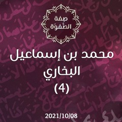 محمد بن إسماعيل البخاري (4) - د.محمد خير الشعال