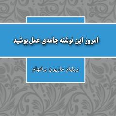امروز این نوشته جامه عمل پوشید   0219-65