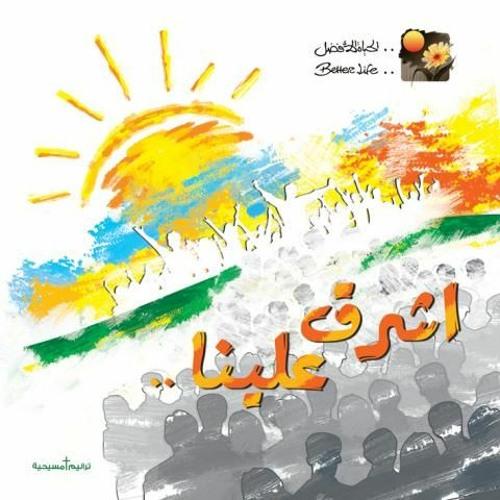 ترنيمة الظلمة لديك لا تظلم - ألبوم أشرق علينا - الحياة الأفضل   Al Zolma Ladayk La Tozlem