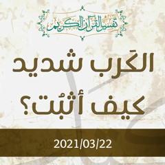 الكَرب شديد كيف أثبُت؟ - د.محمد خير الشعال