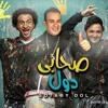 Download أغنية صحابي دول من مسلسل عمر ودياب - محمود الليثي و علي ربيع و مصطفي خاطر Mp3