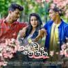 Download Randu Kekka (රණ්ඩු කෙක්ක) - Oshada Akash | Sinhala Songs Mp3