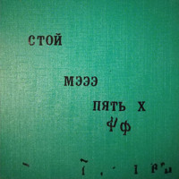 Икра Кошачья - Кладбище непроизнесённых слов 1 (без уч. KOTL)