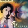 Chun Feng Liao Ren Jui (1994 Remaster)