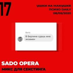 Ушки на макушке 17: SADO OPERA — «Микс для секстинга»