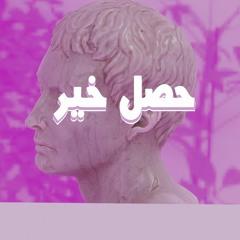Fulana - 7asal Kheir | فلانة - حصل خير (Re-Prod. by SAKKA)(Explicit)