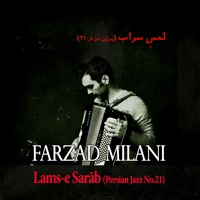 Lams-e Sarab (Persian Jazz No.21) / لمسِ سراب (پرژن جَز ش.21) Artwork
