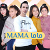 Download اديني فلوس يا ماما - اجمل اغاني عيد الام - تيم احمد عبيه Mp3