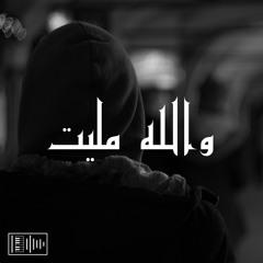 لحن راب هادف - والله مليت - راب حزين