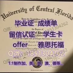 补办中佛罗里达大学新版毕业证书Q微1851304262办UCF文凭证书 办UCF学位证书 办UCF毕业证认证University of Central Florida fake certificate