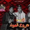 Download مهرجان هنروح المولد غناء مروان المشاكس - ايهاب ايطاليا - احمد سعد - توزيع اسلام مارك الدولى 2020 Mp3