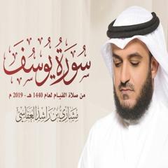 Mishary Alafasy - Surah Yusuf   سوره يوسف - الشيخ مشاري العفاسي