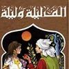 Download ألف ليلة وليلة الإذاعية (من 83 إلى 91) الأمير قمر(MP3_128K) Mp3