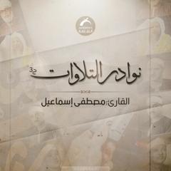نوادر التلاوات ج3 - مصطفى اسماعيل