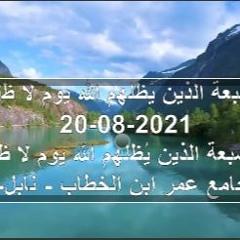 خطبة حديث السبعة الذين يظلهم الله 20 - 08 - 2021