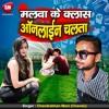 Download Malwa Ke Class Online Chalata Mp3