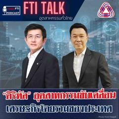 "FTI TALK อุตสาหกรรมทั่วไทย l EP25 ""ดิจิทัล"" อุตสาหกรรมขับเคลื่อนเศรษฐกิจโดยรวมของประเทศ"