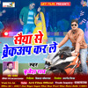 Download Saiya Se Breakup Kar Le (Hindi song) Mp3