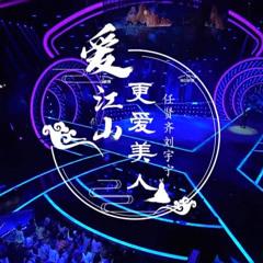 爱江山更爱美人   The bold and the beautiful [stage live] - 任贤齐 & 摩登兄弟刘宇宁