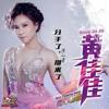 Download 誓言 - 黄佳佳 (Writtings On The Wall - Chinese Version) Shi Yan - Huang Jia Jia Mp3