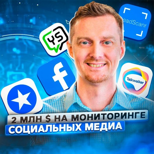 25. Алексей Орап: 2 млн долларов в год на рынке мониторинга и аналитики Social Media