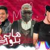 Download المهرجان اللي كله بيدور عليه 2021 هابي بلوك - حودة بندق و مسلم و احمد عبدة - انتاج ستورم ورلد Mp3