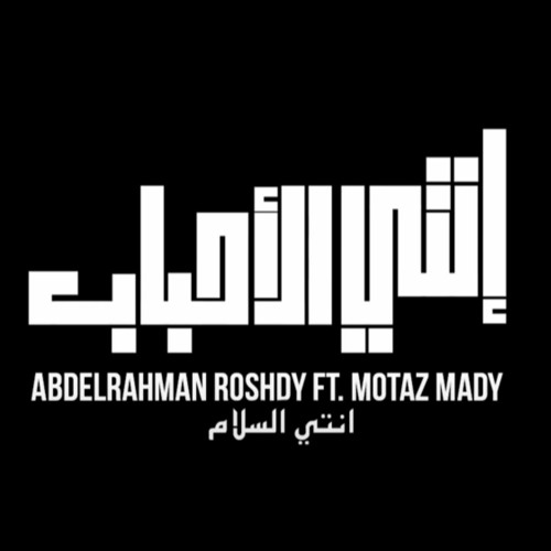 عبد الرحمن رشدي | انتي الاحباب