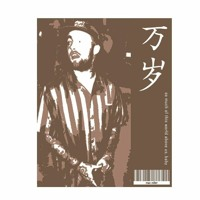 "[Free For Profit] Mac Miller x Smino type beat ""Fine Wine"""