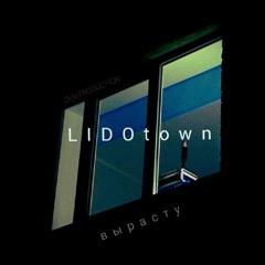 LIDOtown - Вырасту (zvm Prod.)