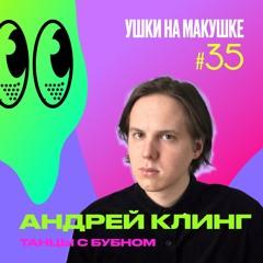 Ушки на макушке 35: Андрей Клинг — Микс для танцев с бубном