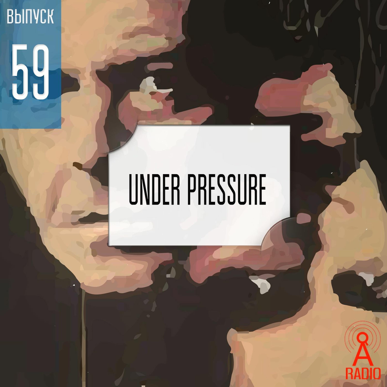 Выпуск 59: стресс и эмоциональное выгорание