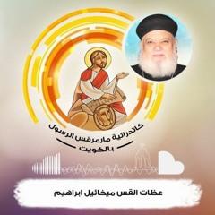 من هو المسيح وماهى طبيعته  -  الجمعة 9 ابريل 2021 - أبونا ميخائيل ابراهيم