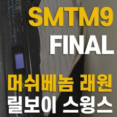 쇼미더머니9 CREDIT(크레딧), 여백의 미, ON AIR, Daydreamin, B Mine 피아노 메들리