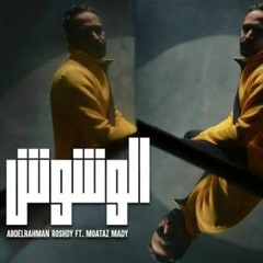 El Woshosh - Abdelrahman Roshdy Ft. Moataz Mady _ عبد الرحمن رشدي و معتز ماضي - الوشوش(MP3_70K).mp3