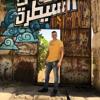 Download كل القصايد | احمد الخطيب Mp3